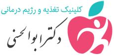 کلینیک تغذیه و رژیم درمانی دکتر ابوالحسنی