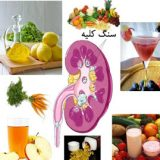 سنگ کلیه :درمان و پیشگیری با رژیم غذایی